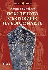 Похитеното съкровище на богомилите - Христо Буковски -