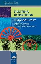 Съкровен свят. Празнично-обредна система на ромите в Средна Западна България - Лиляна Ковачева -