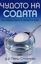 Чудото на содата -