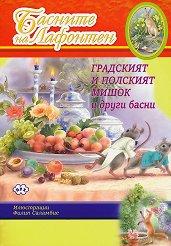 Басните на Лафонтен: Градският и полският мишок и други басни - Жан дьо Лафонтен -