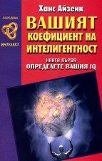 Вашият коефициент на интелигентност - книга първа Определете вашия IQ -