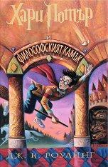 Хари Потър и Философският камък - книга 1 - пъзел