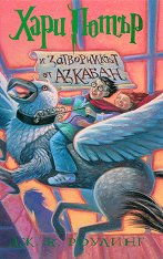 Хари Потър и затворникът от Азкабан - книга 3 - несесер