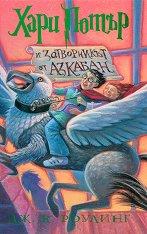 Хари Потър и затворникът от Азкабан - книга 3 - раница