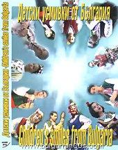 Детски усмивки от България - албум