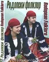 Родопски фолклор - албум
