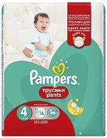 Pampers Pants 4 - Maxi - Гащички за еднократна употреба за бебета с тегло от 8 до 14 kg - продукт