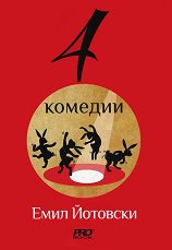 4 комедии - Емил Йотовски -
