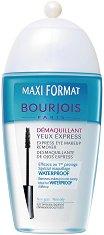 Bourjois Express Eye Make-Up Remover - Бифазен демакиант за очи -