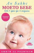 Моето бебе от 1 ден до 3 години - Ан Бакюс -