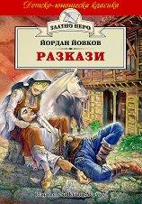 Разкази - Йордан Йовков - книга