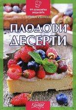 Плодови десерти - Невяна Кънчева - книга