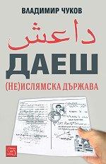 ДАЕШ. (Не)Ислямска държава - Владимир Чуков -