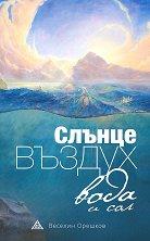 Слънце, въздух, вода и сол - Веселин Орешков - книга