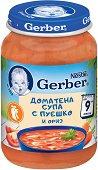 Nestle Gerber - Доматена супа с пуешко месо и ориз - Бурканче от 190 g за бебета над 9 месеца - пюре