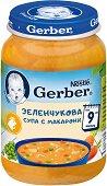 Nestle Gerber - Зеленчукова супа с макарони - Бурканче от 190 g за бебета над 9 месеца -