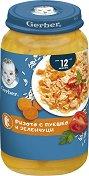 Nestle Gerber Junior - Пюре от ризото с пуешко месо и зеленчуци - Бурканче от 250 g за бебета над 12 месеца -
