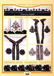 Капанските баби от село Садина и удивителната капанска шевица -