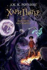 Хари Потър и Даровете на Смъртта - книга 7 - раница