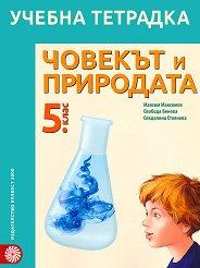 Учебна тетрадка по човекът и природата за 5. клас - Максим Максимов, Свобода Бенева, Севдалина Стоянова - помагало
