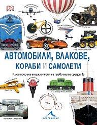 Автомобили, влакове, кораби и самолети. Илюстрирана енциклопедия на превозните средства -