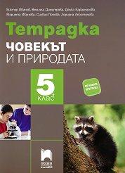 Тетрадка по човекът и природата за 5. клас -