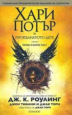 Хари Потър и Прокълнатото дете - част 1 и 2 Специално предварително издание на сценария - продукт