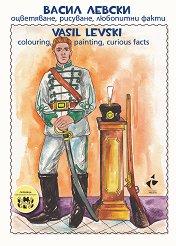 Васил Левски - Оцветяване, рисуване, любопитни факти : Vasil Levski - Colouring, painting, curious facts. -