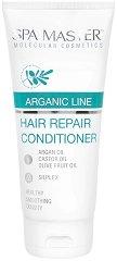 """Spa Master Professional Arganic Line Repair Hair Conditioner - Възстановяващ балсам за коса с арганово масло от серията """"Arganic Line"""" - дамски превръзки"""