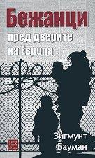 Бежанци пред дверите на Европа - Зигмунт Бауман -