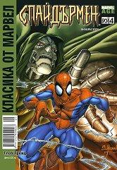 Класика от Марвел: Спайдърмен Белязан за унищожение от доктор Гибел - пъзел