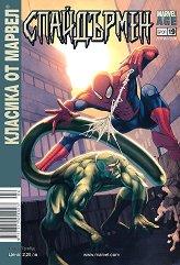 Класика от Марвел: Спайдърмен : Появата на Скорпиона - Бр. 19 / Април 2006 - продукт