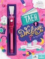 Таен дневник за момичета - играчка