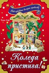 Най-хубавите коледни приказки: Коледа пристига! -