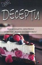 Кулинарна енциклопедия: Десерти - продукт