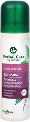 """Farmona Herbal Care Nettle Dry Shampoo - Сух шампоан за мазна коса с екстракт от коприва от серията """"Herbal Care"""" - маска"""