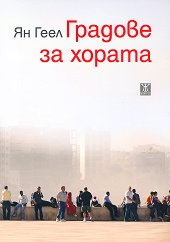 Градове за хората - Ян Геел -