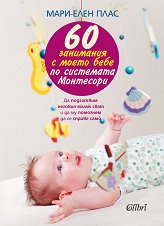60 занимания с моето бебе по системата Монтесори -
