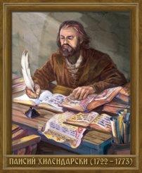 Портрет на Паисий Хилендарски (1722 - 1773) -