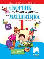 Сборник с текстови задачи по математика за 1. клас - Юлияна Гарчева, Ангелина Манова -