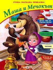 Маша и Мечокът - книжка с топка за игра - играчка