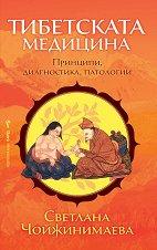 Тибетската медицина. Принципи, диагностика, патологии -