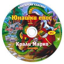 Българска класика № 2: Юнашки епос. Крали Марко - албум