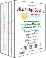 Монтесори вкъщи  - комплект от 5 книги - Наталия Боброва -