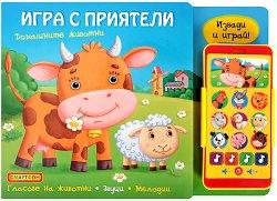 Игра с приятели: Домашните животни -