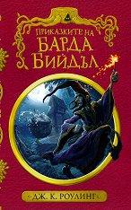Приказките на барда Бийдъл - колекционерско издание - пъзел