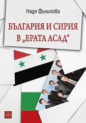 """България и Сирия в """"Ерата Асад"""" - Надя Филипова -"""