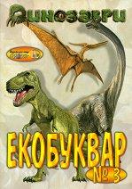 Екобуквар № 3 - динозаври - фигура