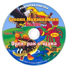 Българска класика № 16: Стоян Михайловски. Басни - албум