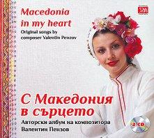 С Македония в сърцето : Macedonia in my heart - 2 CD - компилация
